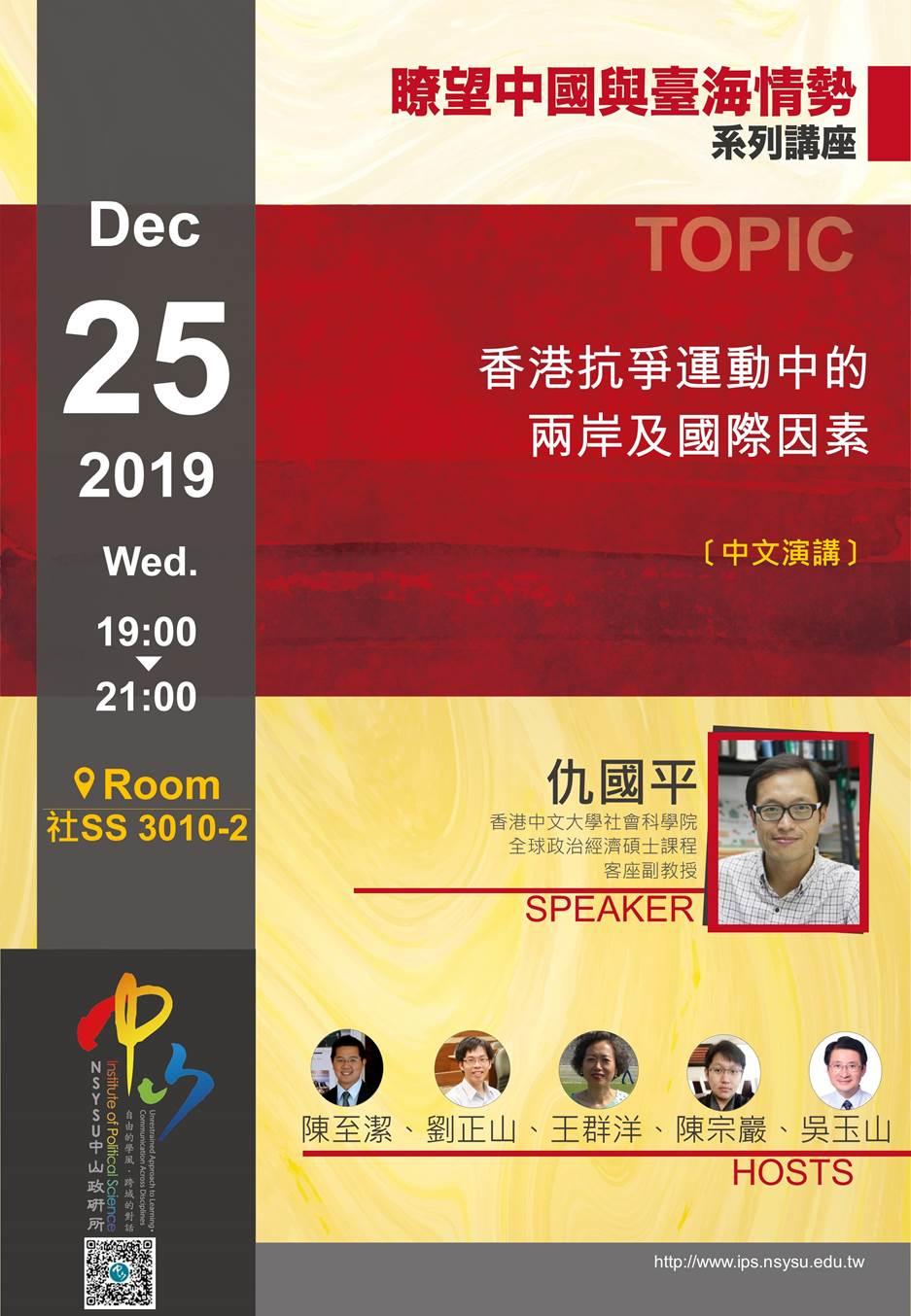 仇國平:香港抗爭運動中的兩岸及國際因素