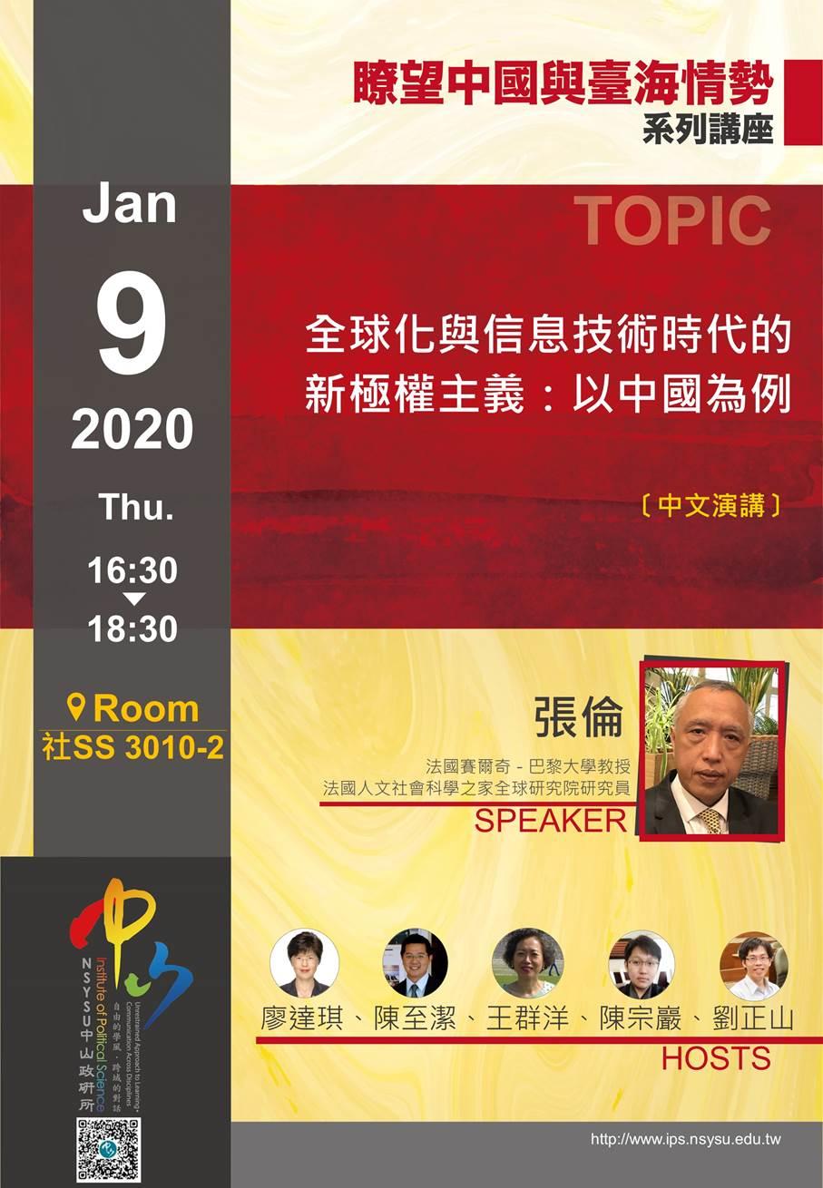 張倫:全球化與信息技術時代的新極權主義:以中國為例