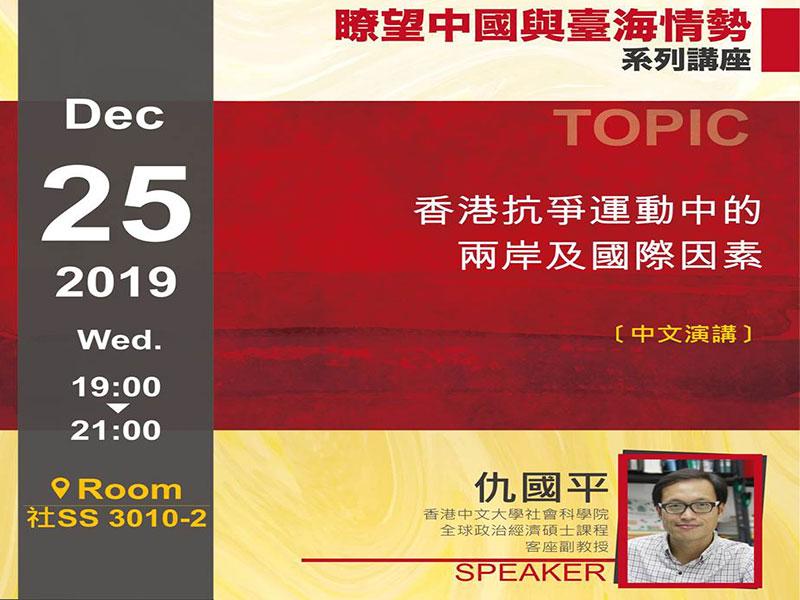 仇國平:香港抗爭運動