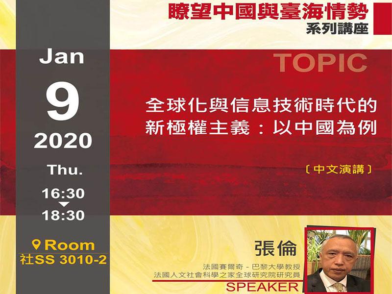 張倫:以中國為例的新極權主義