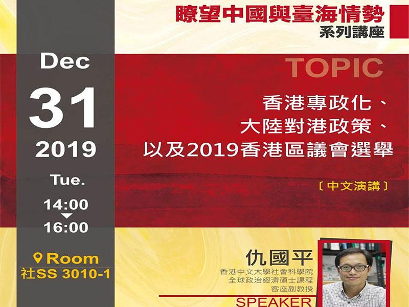 仇國平:香港議題