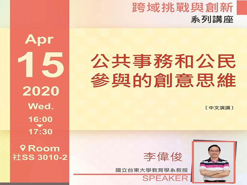 李偉俊:公共事務和公民參與