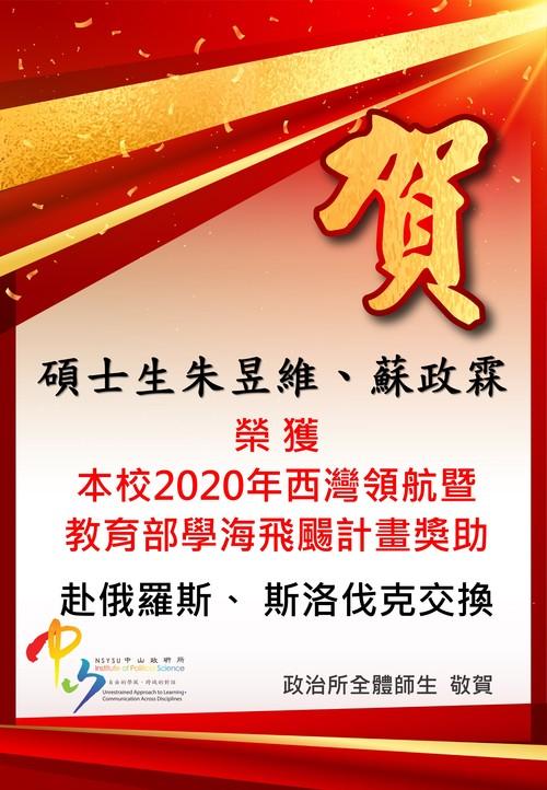 碩士生朱昱維、蘇政霖通過2020西灣領航暨教育部學海飛颺計畫獎助