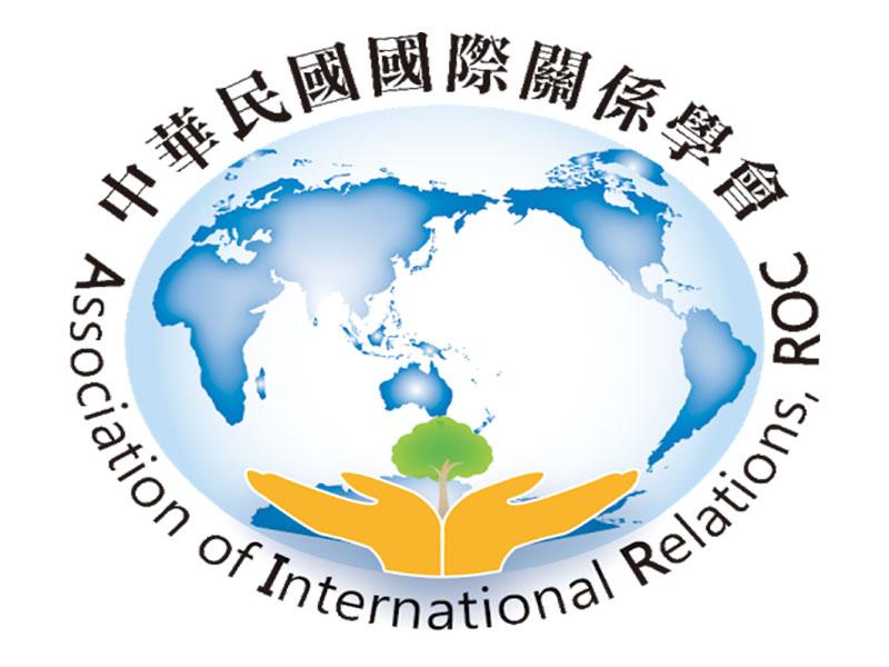2020中華民國國際關係學會徵稿公告