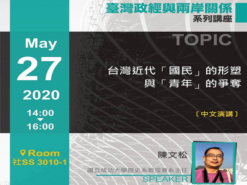 陳文松:台灣近代國民的形塑