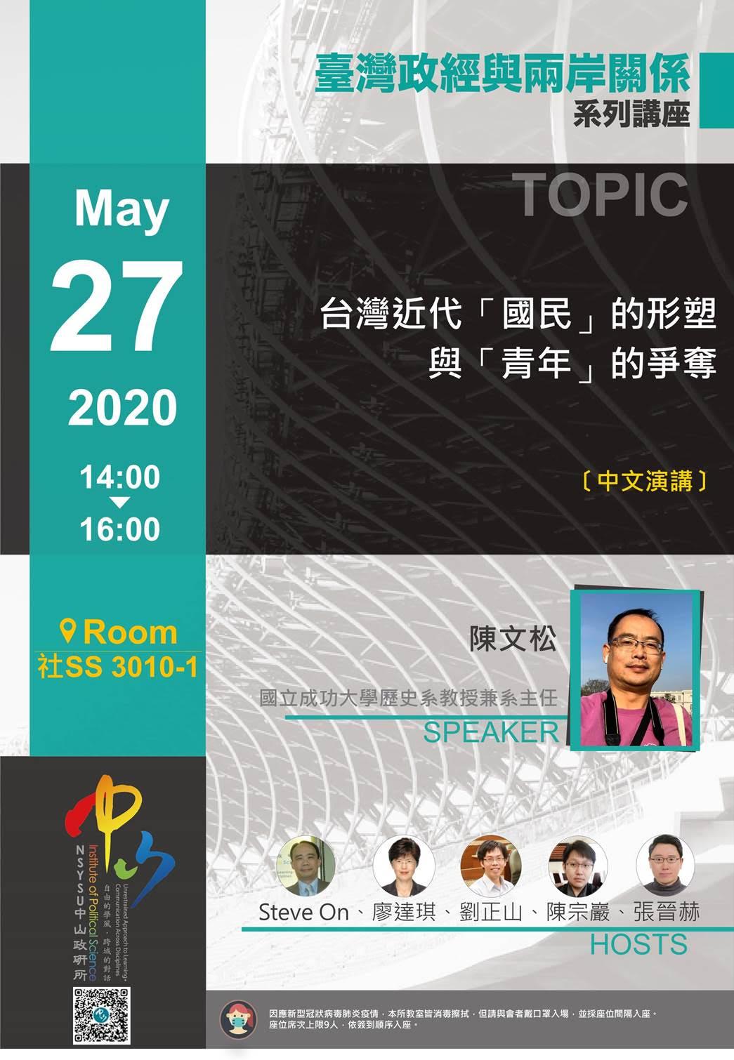 陳文松:台灣近代「國民」的形塑與「青年」的爭奪