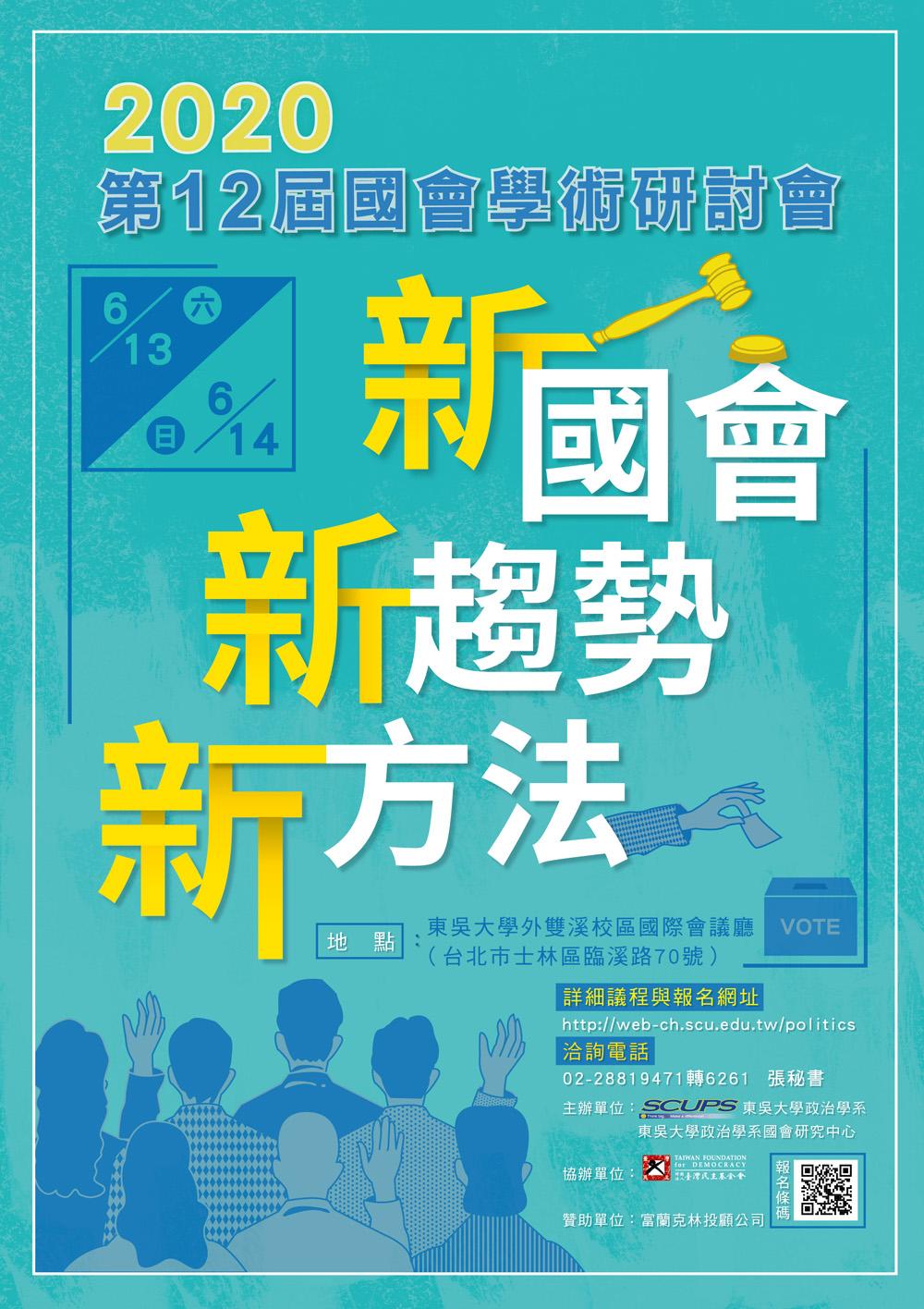 第十二屆國會學術研討會:新國會、新趨勢、新方法」學術研討會