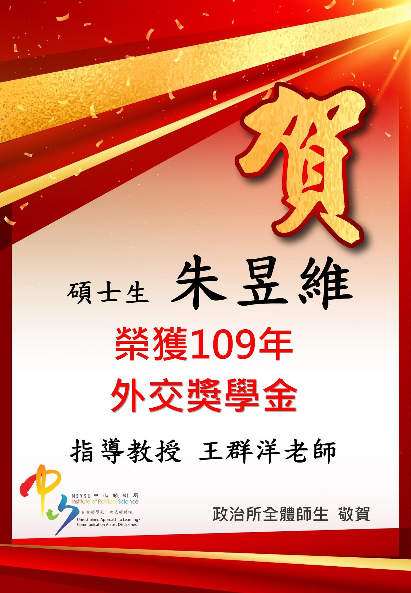 碩士生朱昱維榮獲109年外交部獎學金