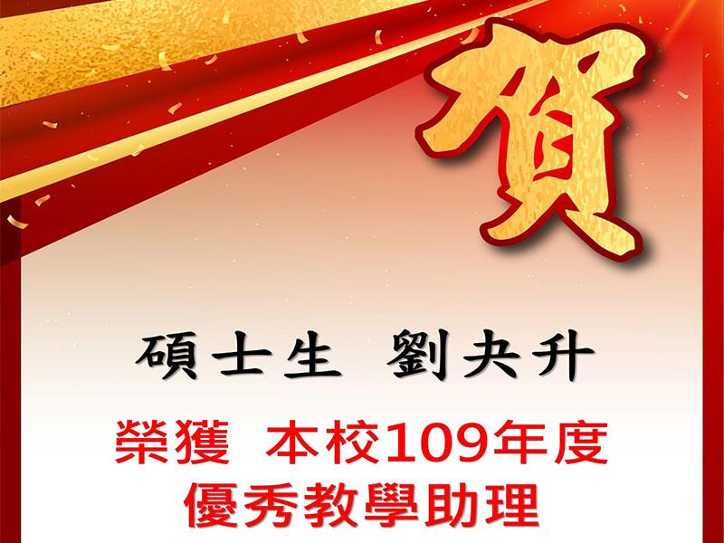 碩士生劉夬升榮獲優秀教學助理
