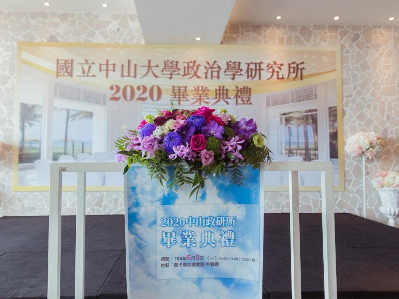 2020中山政研所畢業典禮