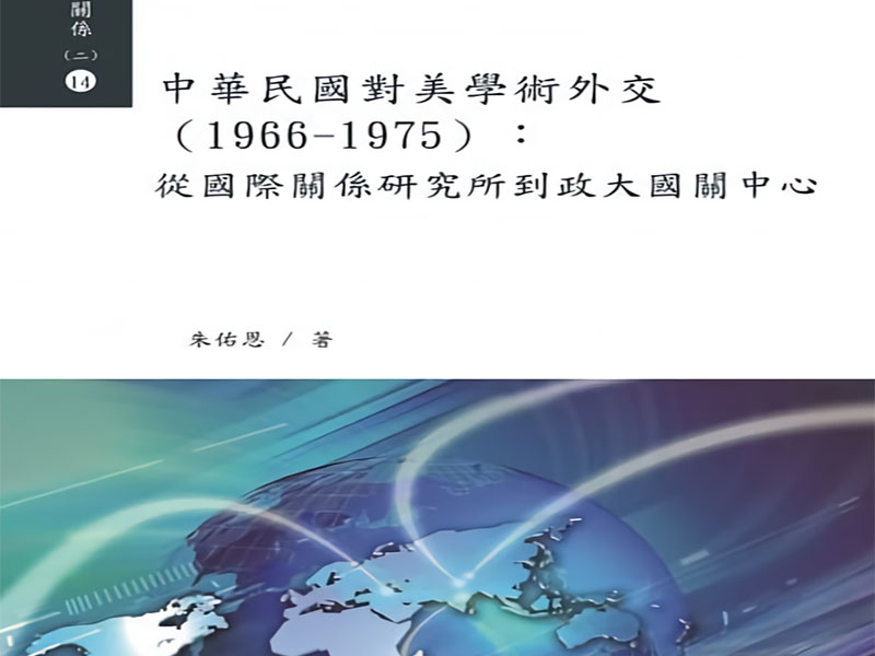 朱佑恩:中華民國對美學術外交