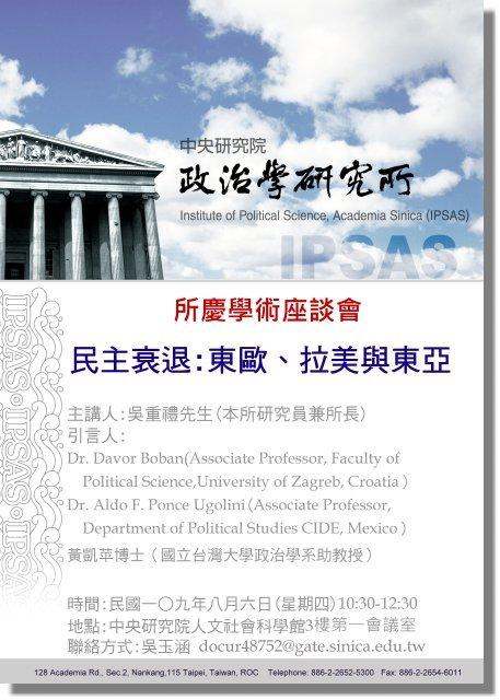 (活動代轉發)「民主衰退:東歐、拉美與東亞」所慶學術座談會
