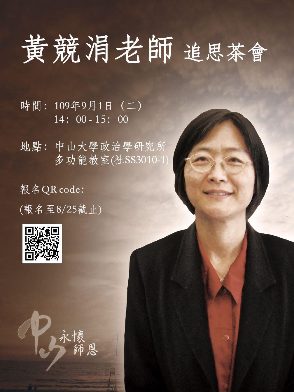黃競涓老師追思茶會(8/25報名截止)