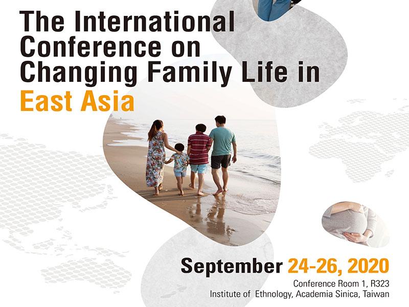 東亞社會的家庭變遷 國際研討會(代轉發)