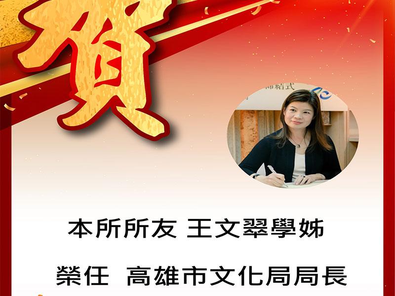 所友王文翠榮任高雄市府文化局局長