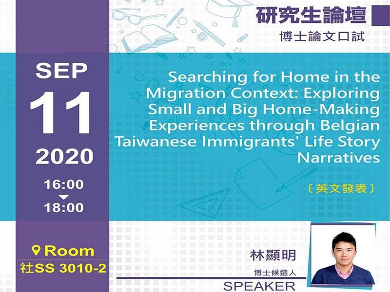 林顯明:比利時臺灣移民日常生活之家