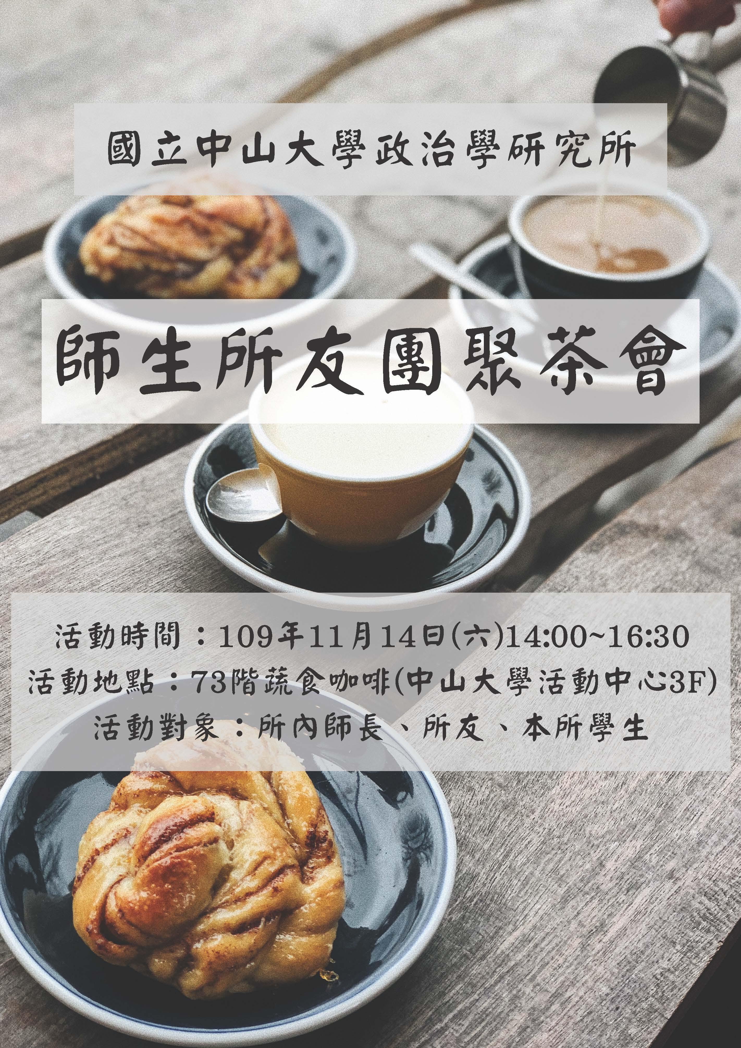 2020中山政研師生所友團聚茶會