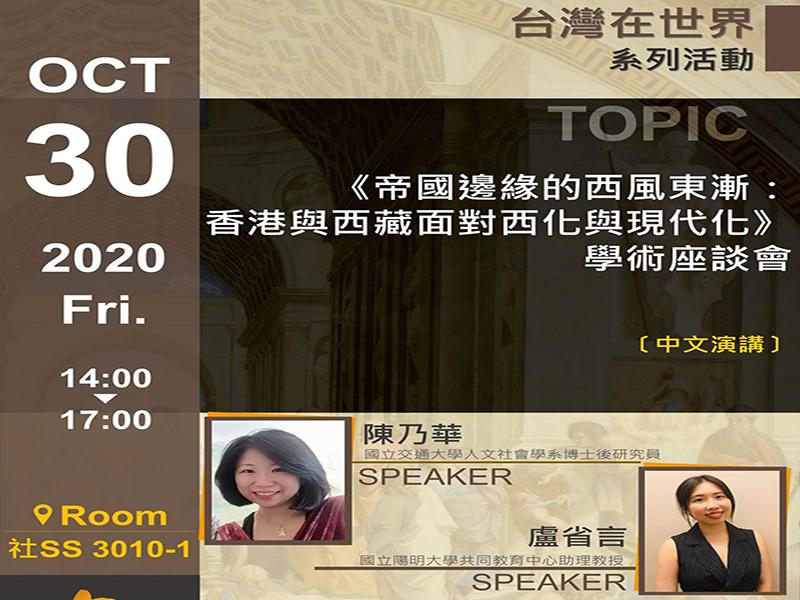 「台灣在世界系列活動」學術座談會