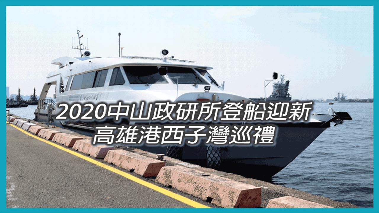 2020本所登船迎新:高雄港西子灣巡禮