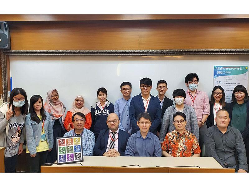 東南亞新生代研究者國際工作坊