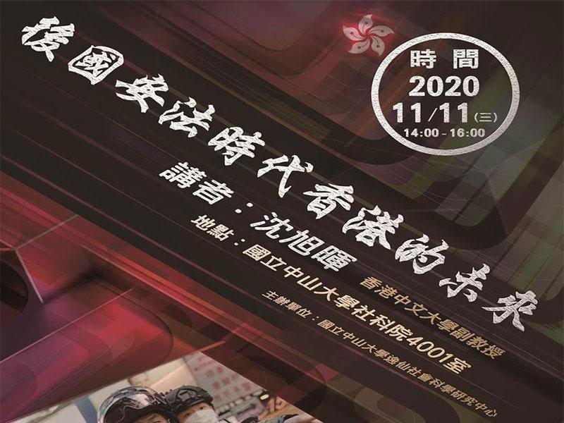 沈旭暉:後國安法時代香港的未來
