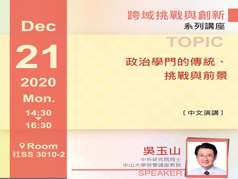 吳玉山:政治學門的傳統、挑戰與前景