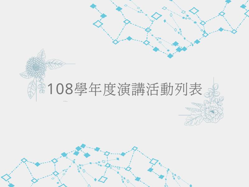 108學年度學術演講活動列表
