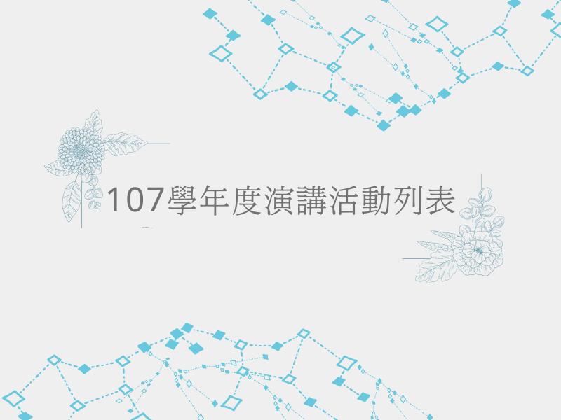 107學年度學術演講活動列表