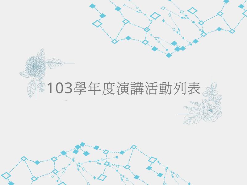 103學年度學術演講活動列表