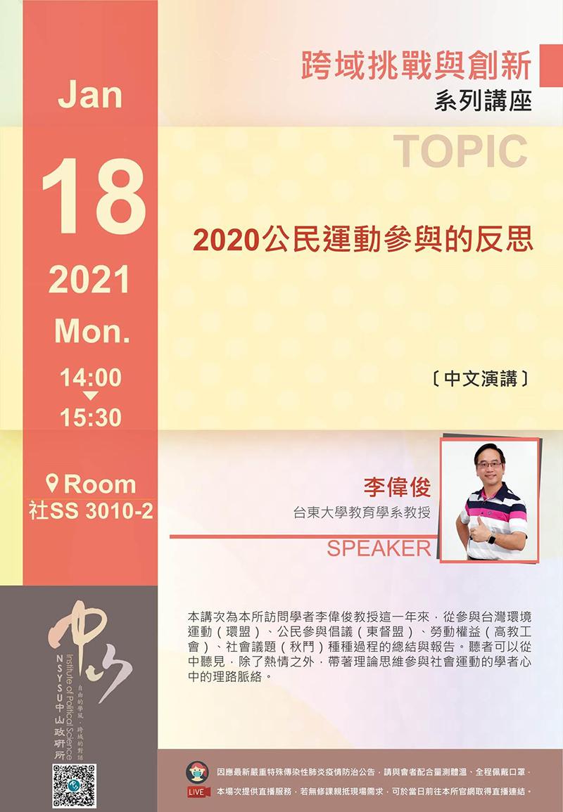 李偉俊:2020公民運動參與的反思
