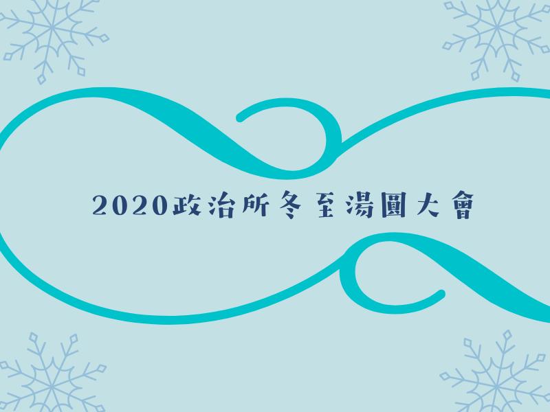 2020政治所冬至湯圓大會