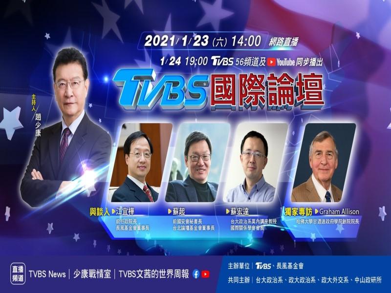 TVBS國際論壇-拜登就職新風雲