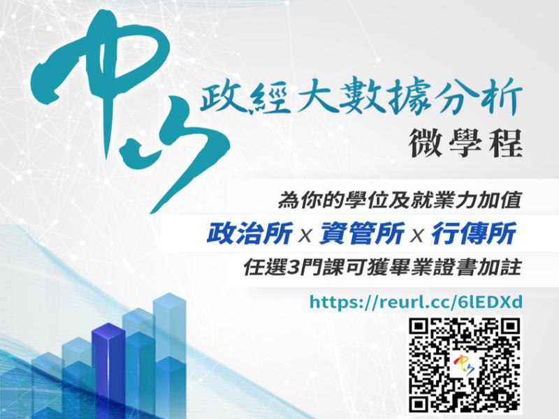 中山大學「政經大數據分析」微學程課程