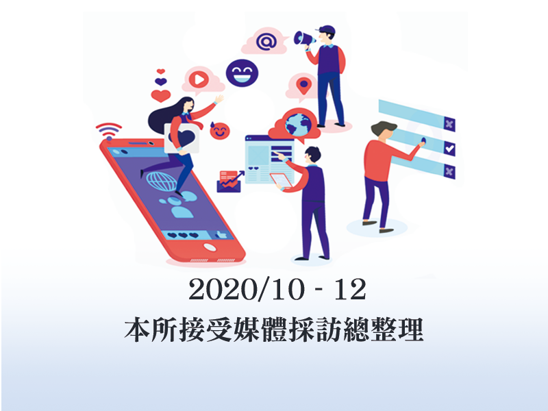 2020/10-12媒體報導