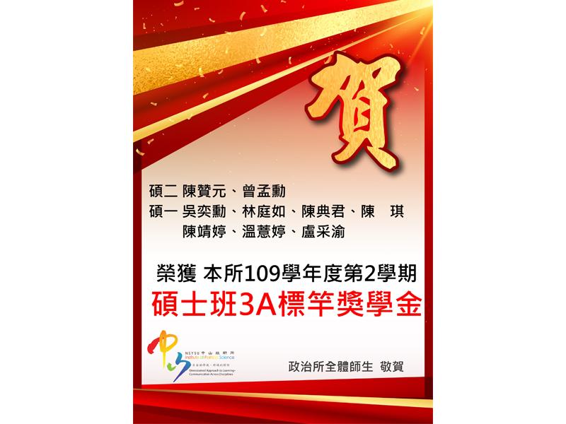 109-2碩士班3A標竿獎學金公告