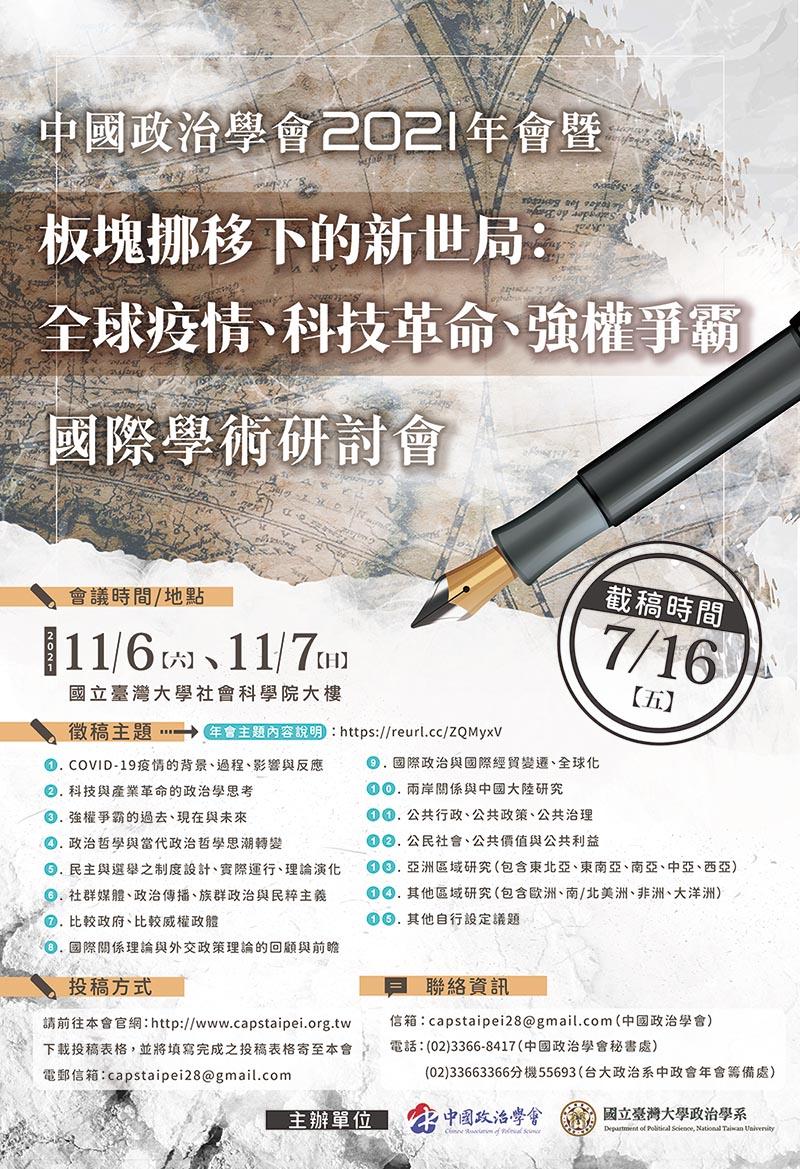 中國政治學會 2021 年會暨「板塊挪移下的新世局:全球疫情、科技革命、強權爭霸」國際學術研討會 開始徵稿!