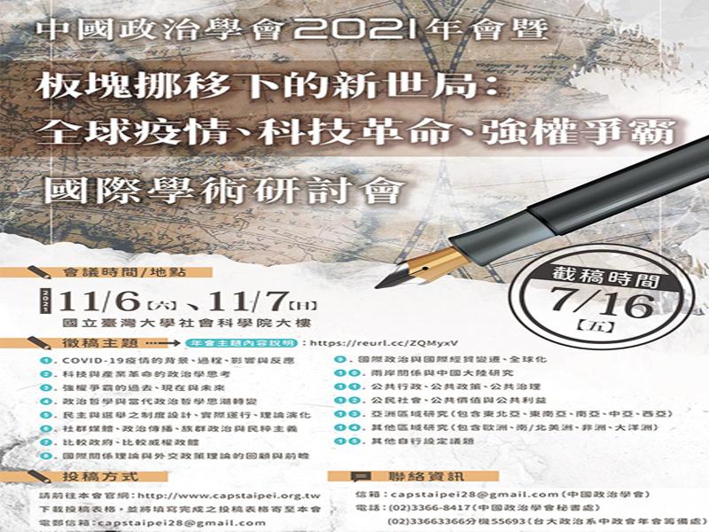 中國政治學會 2021 年會 國際學術研討會 開始徵稿!