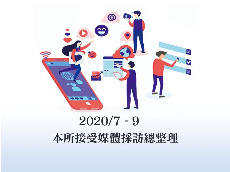 2020/7-9媒體報導