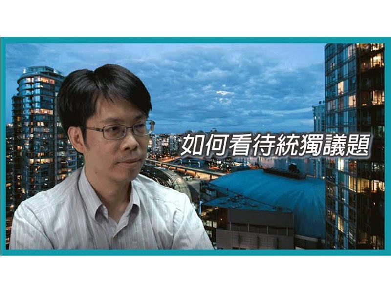 【學者觀點】劉正山:如何看待統獨議題 中山政研所劉正山教授
