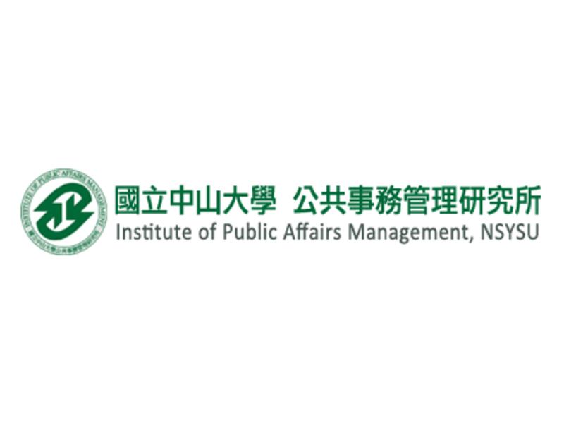 中山大學公事所徵聘計畫研究助理