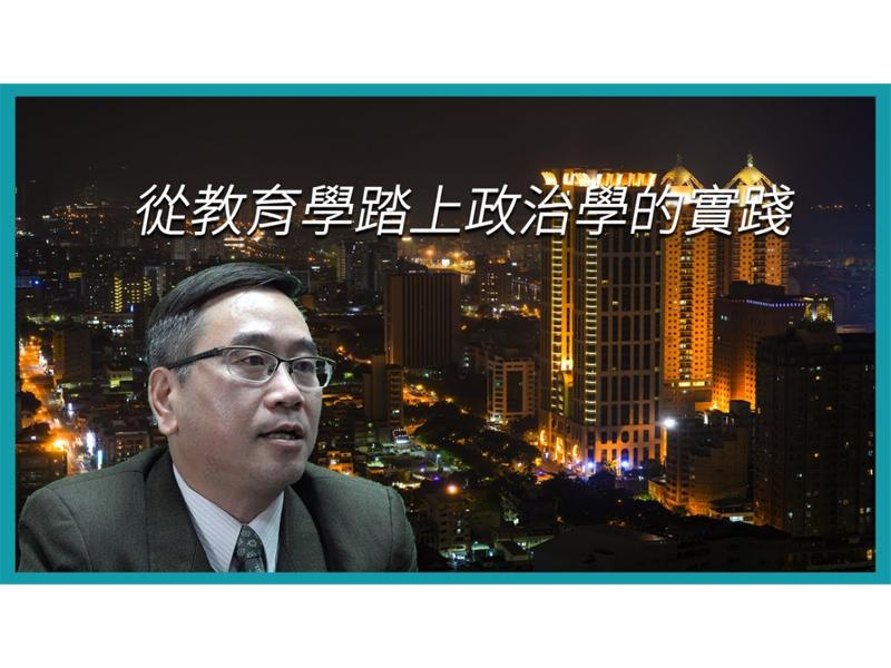 【學者觀點】從教育學踏上政治學的實踐 台東大學教育系李偉俊教授
