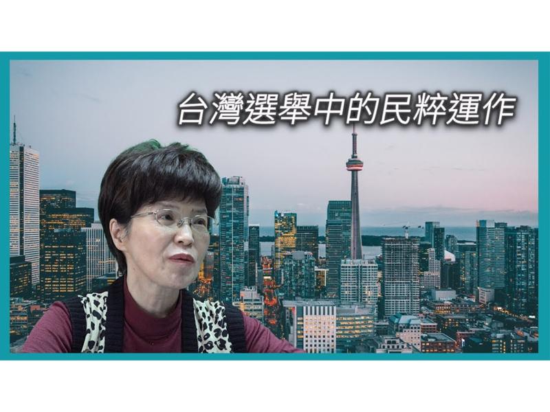 【學者觀點】台灣選舉中的民粹運作 中山政研所廖達琪教授