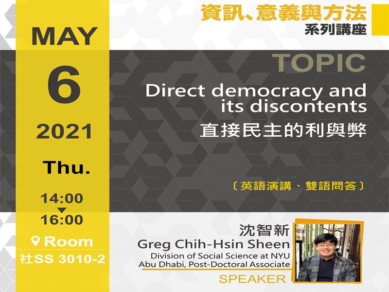 沈智新:直接民主的利與弊
