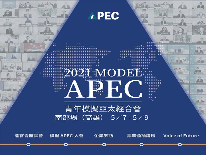 2021年 Model APEC 南部場