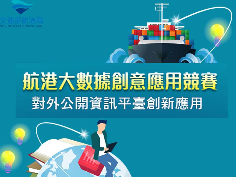 交通部航港局航港大數據創意應用競賽