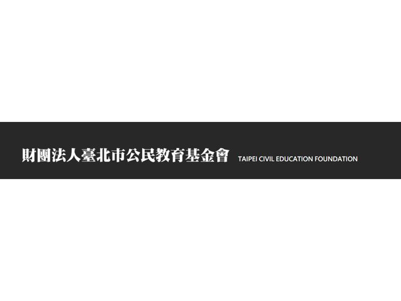 財團法人臺北市公民教育基金會 2021 年度「雷飛龍教授獎學金」獎助辦法