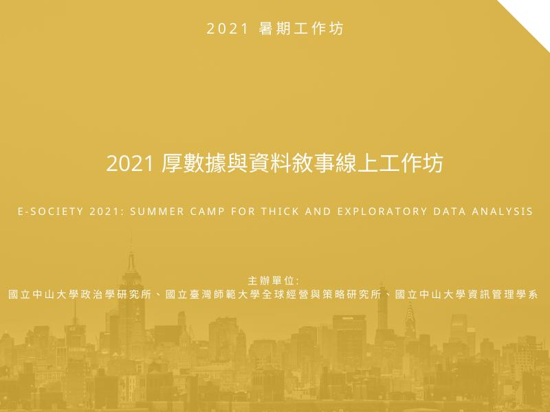 暑期厚數據探索工作坊