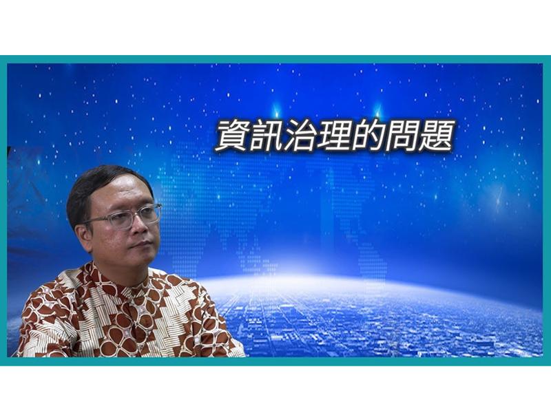 【國外教授訪問】Professor Rino A. Nugroho:談資訊治理