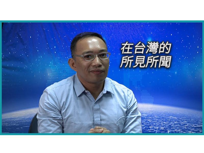 【國外教授訪問】Professor Rogelio Alicor L. Panao:在台灣的所見所聞