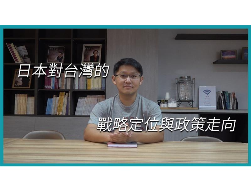 【學者觀點】陳宗巖副教授:談日本對台灣的戰略定位與政策走向